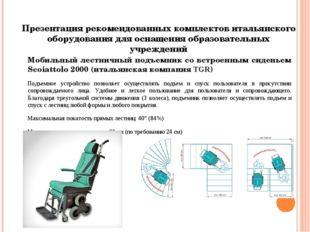 Мобильный лестничный подъемник со встроенным сиденьем Scoiattolo 2000 (италья