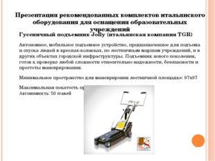 Гусеничный подъемник Jolly (итальянская компания TGR) Автономное, мобильное п