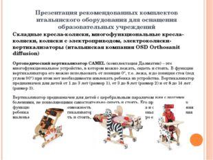 Презентация рекомендованных комплектов итальянского оборудования для оснащени