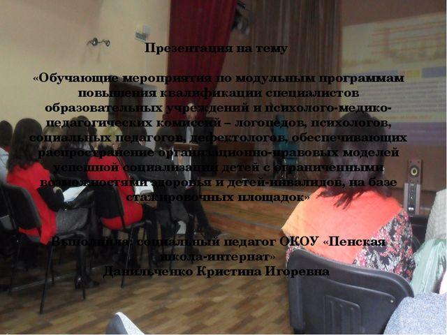 Презентация на тему «Обучающие мероприятия по модульным программам повышения...