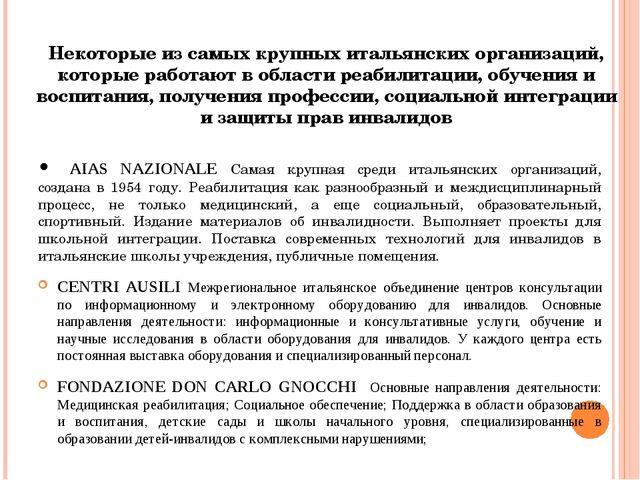 •AIAS NAZIONALE Самая крупная среди итальянских организаций, создана в 1954...
