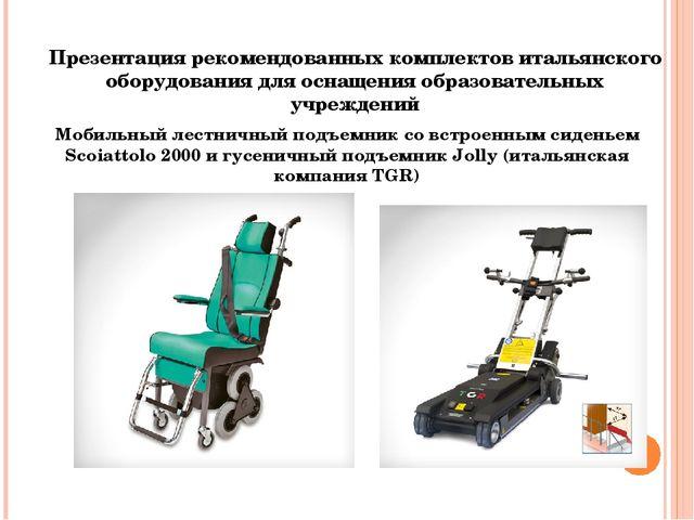 Мобильный лестничный подъемник со встроенным сиденьем Scoiattolo 2000 и гусен...