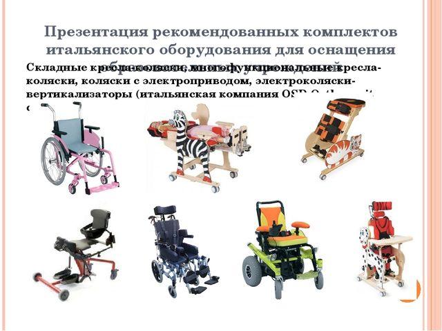 Презентация рекомендованных комплектов итальянского оборудования для оснащени...