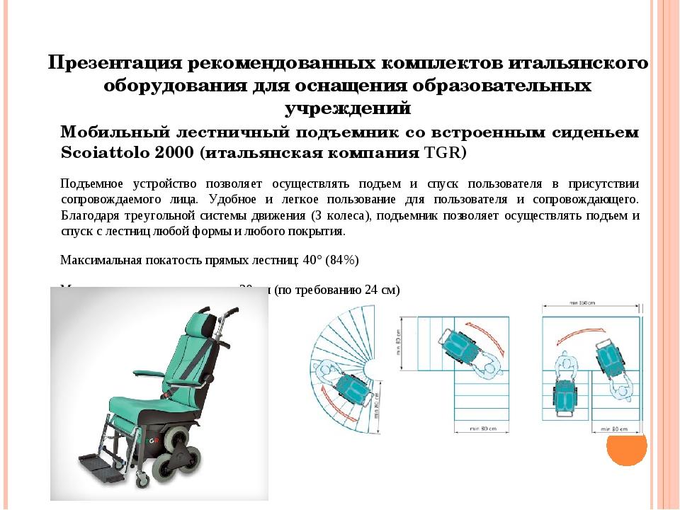 Мобильный лестничный подъемник со встроенным сиденьем Scoiattolo 2000 (италья...