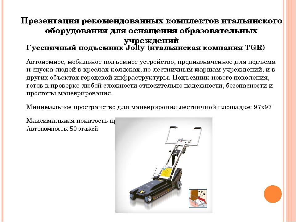 Гусеничный подъемник Jolly (итальянская компания TGR) Автономное, мобильное п...