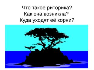 Что такое риторика? Как она возникла? Куда уходят её корни?