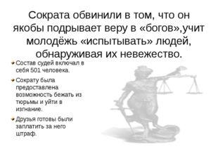 Сократа обвинили в том, что он якобы подрывает веру в «богов»,учит молодёжь «