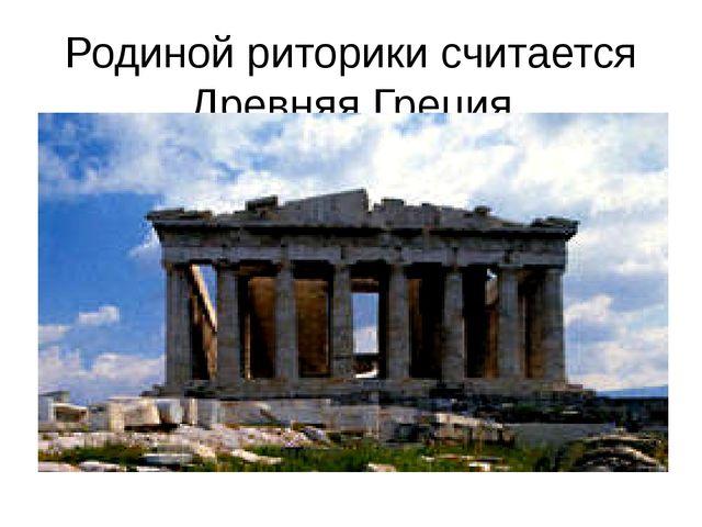 Родиной риторики считается Древняя Греция