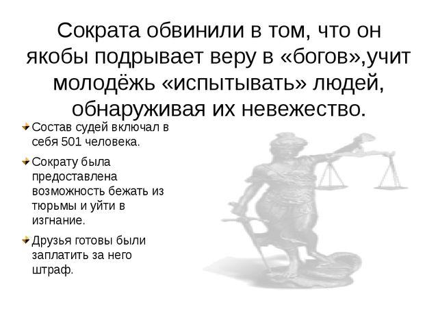 Сократа обвинили в том, что он якобы подрывает веру в «богов»,учит молодёжь «...