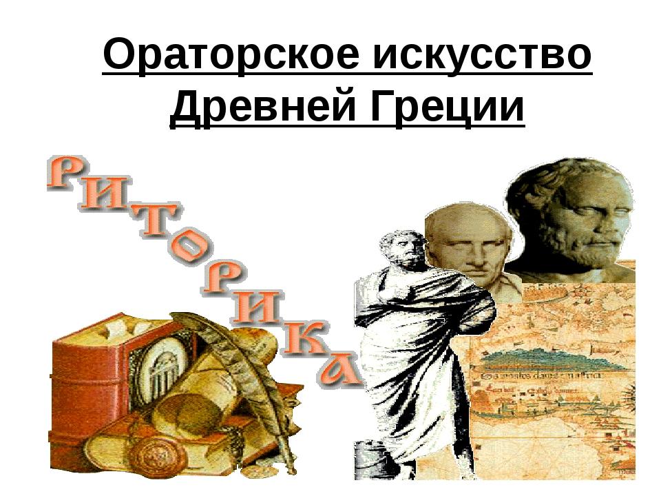 Ораторское искусство Древней Греции
