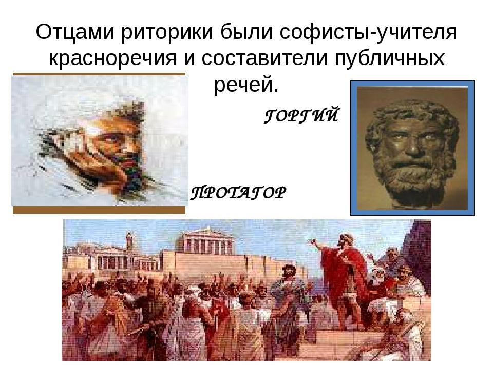Отцами риторики были софисты-учителя красноречия и составители публичных рече...