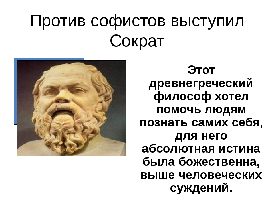 Против софистов выступил Сократ Этот древнегреческий философ хотел помочь люд...