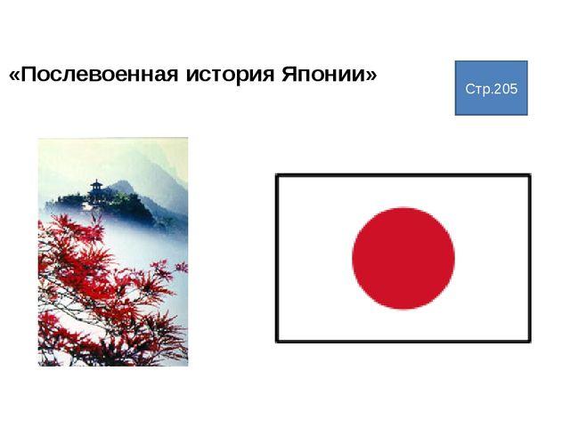 «Послевоенная история Японии» Стр.205