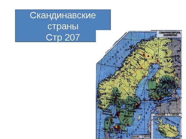 Скандинавские страны Стр 207