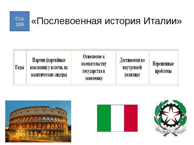 «Послевоенная история Италии» Стр 199