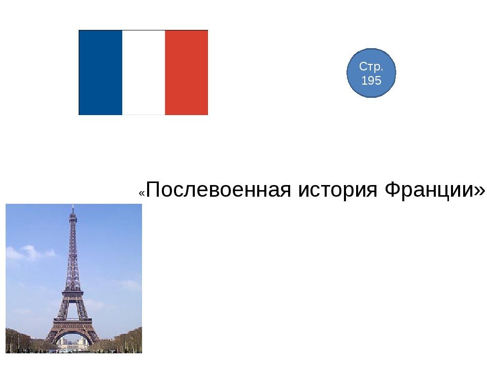 «Послевоенная история Франции» Стр. 195