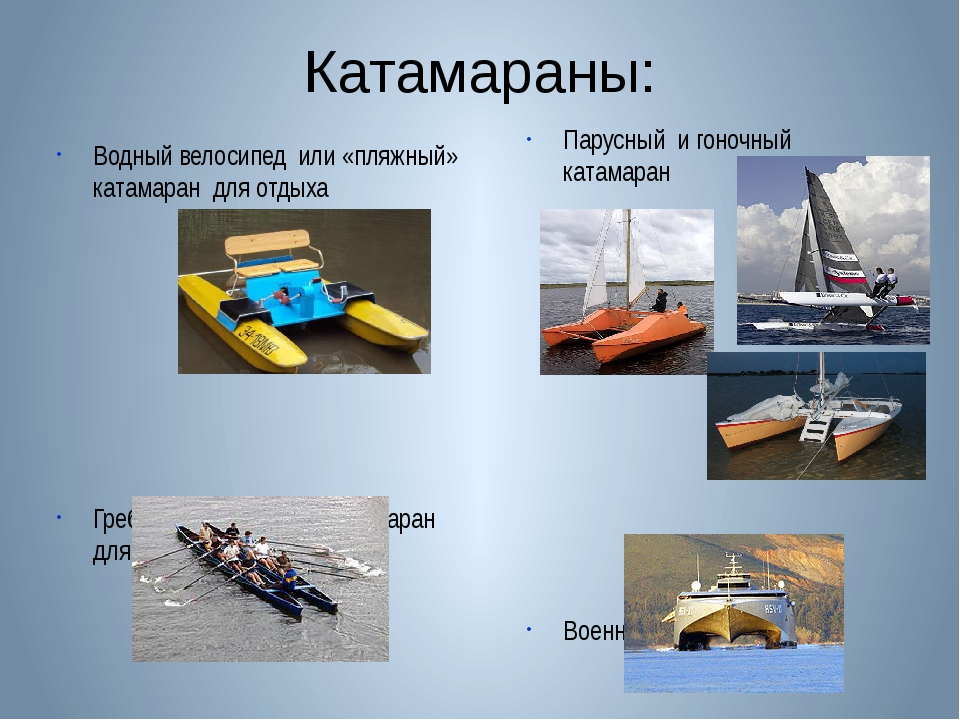 Катамараны: Водный велосипед или «пляжный» катамаран для отдыха Гребной или с...
