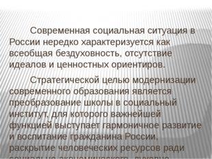 Современная социальная ситуация в России нередко характеризуется как всеобща