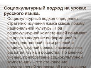 Социокультурный подход на уроках русского языка. Социокультурный подход опред