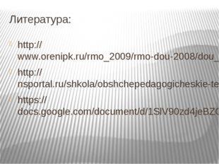 Литература: http://www.orenipk.ru/rmo_2009/rmo-dou-2008/dou_soc_podhod.html h