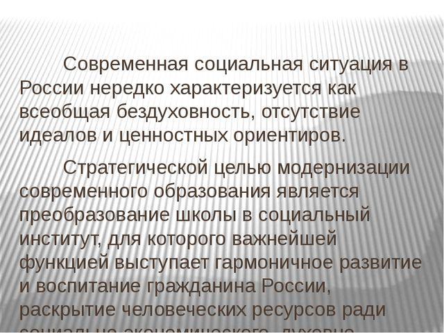 Современная социальная ситуация в России нередко характеризуется как всеобща...