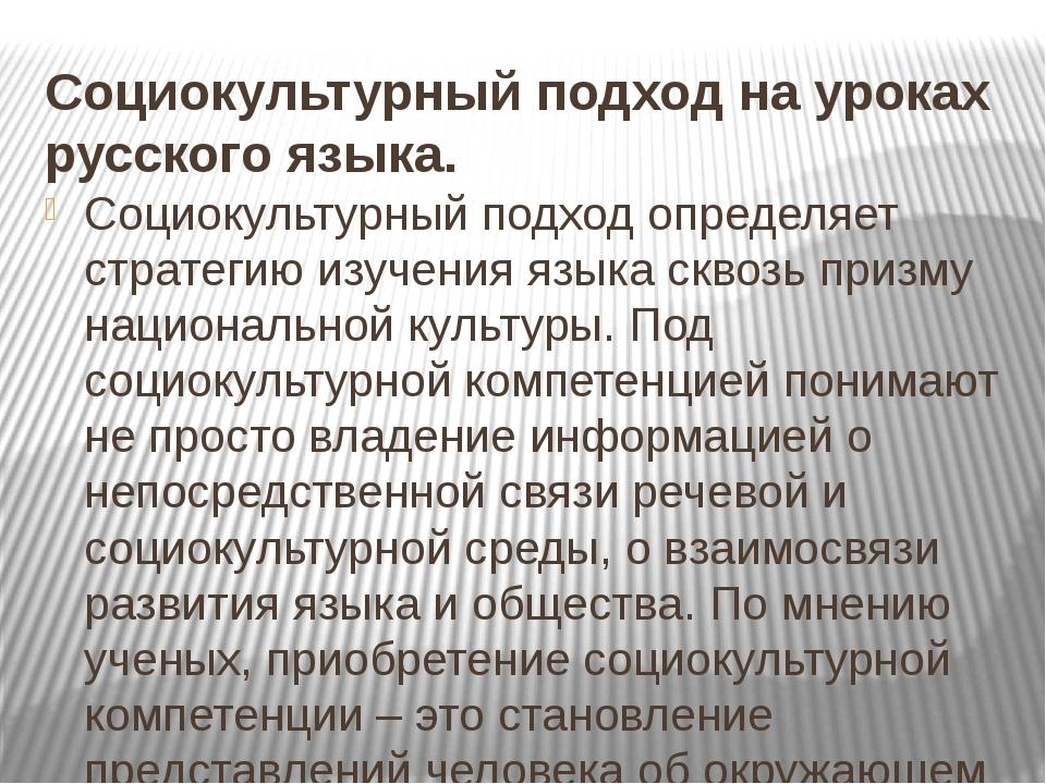Социокультурный подход на уроках русского языка. Социокультурный подход опред...