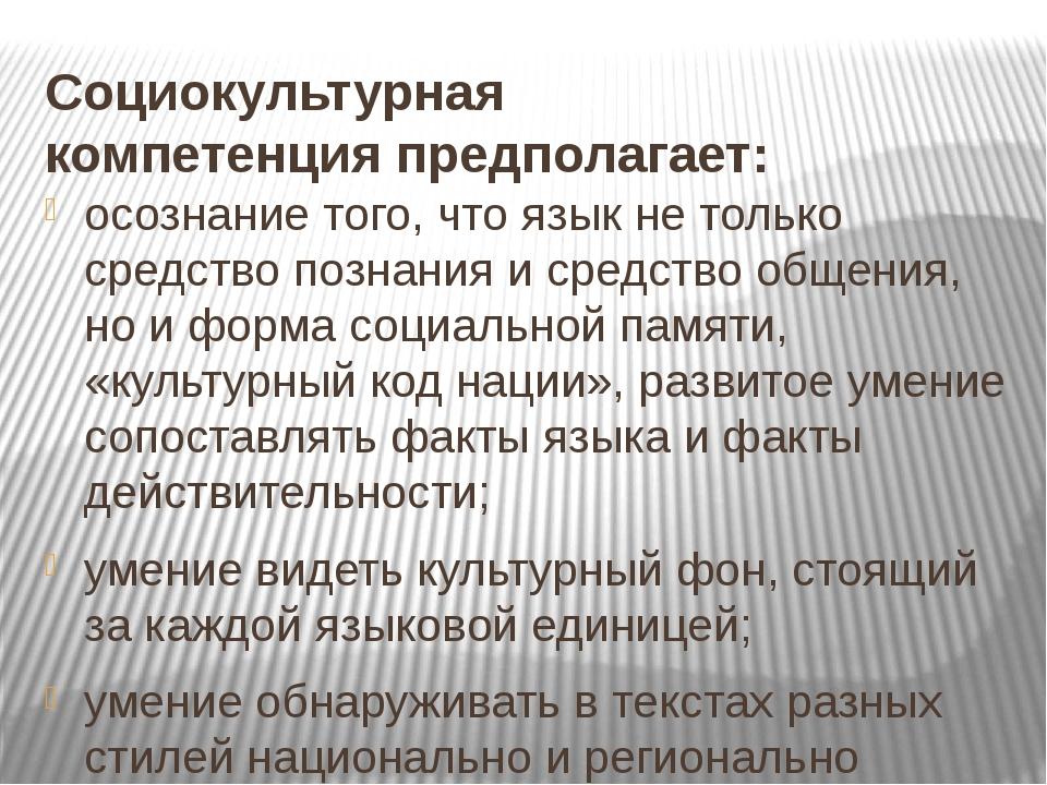 Социокультурная компетенцияпредполагает: осознание того, что язык не только...