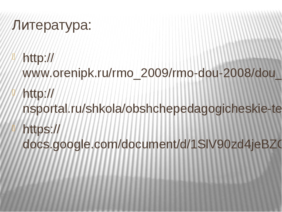 Литература: http://www.orenipk.ru/rmo_2009/rmo-dou-2008/dou_soc_podhod.html h...