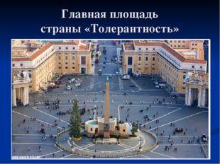 Главная площадь страны «Толерантность»