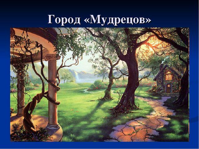 Город «Мудрецов»