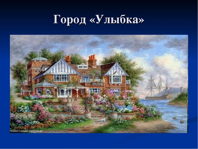 Город «Улыбка»