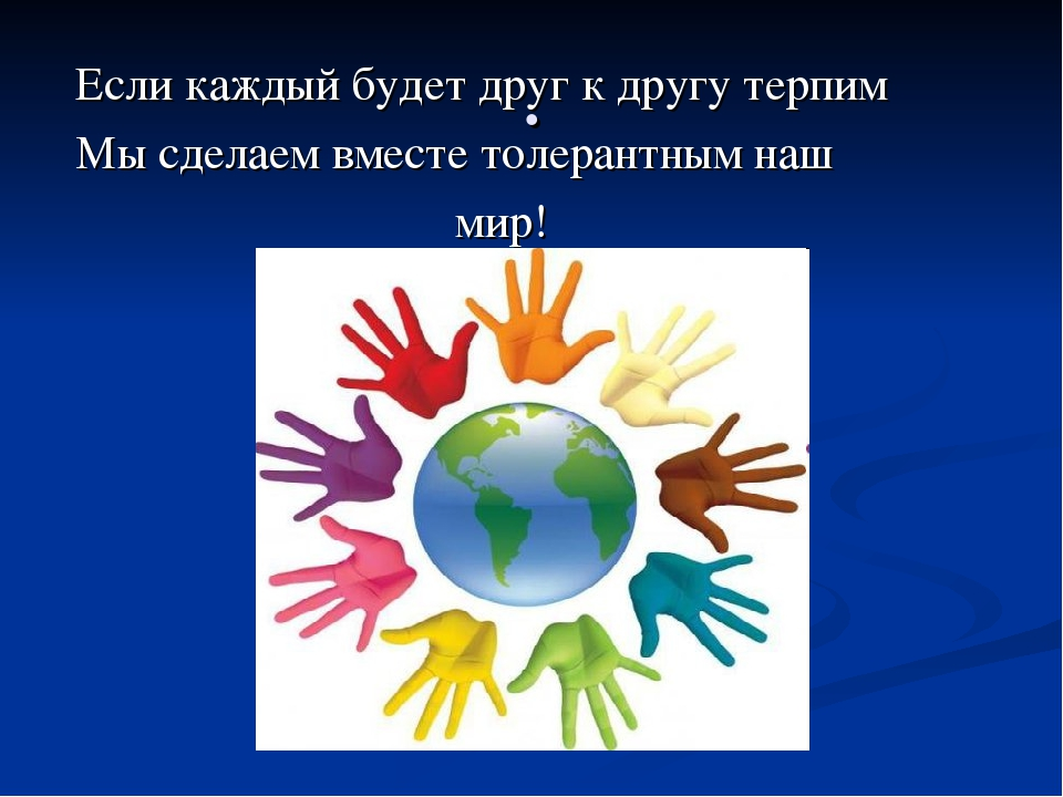 . Если каждый будет друг к другу терпим Мы сделаем вместе толерантным наш мир!