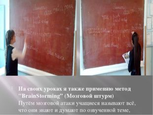 """На своих уроках я также применяю метод """"BrainStorming"""" (Мозговой штурм) Путём"""