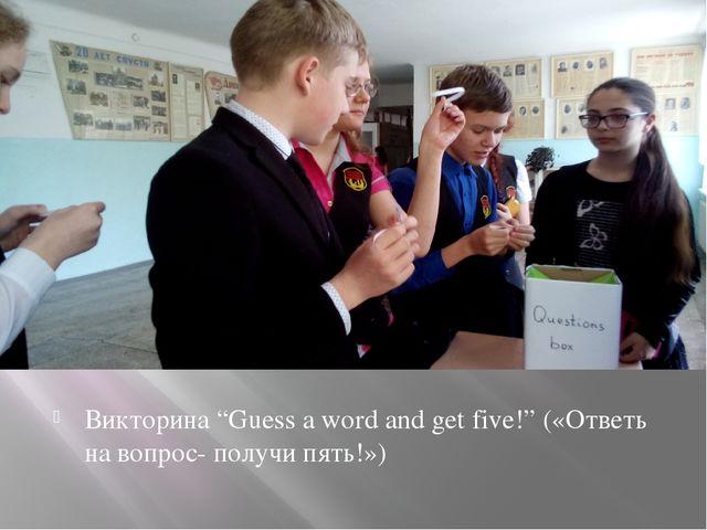 """Викторина """"Guess a word and get five!"""" («Ответь на вопрос- получи пять!»)"""