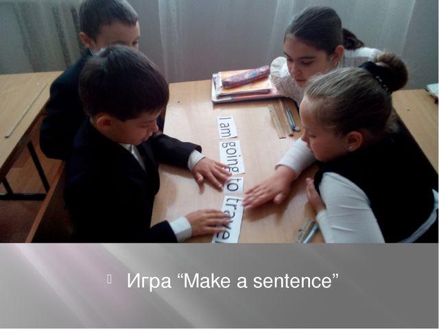 """Игра """"Make a sentence"""""""