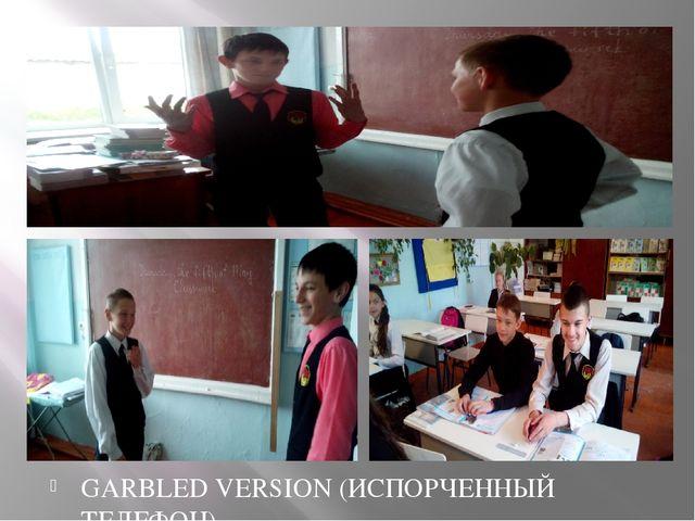 GARBLED VERSION (ИСПОРЧЕННЫЙ ТЕЛЕФОН)
