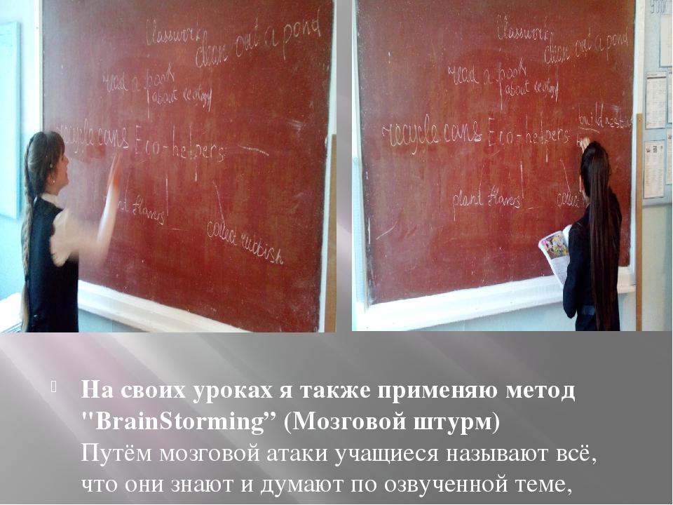 """На своих уроках я также применяю метод """"BrainStorming"""" (Мозговой штурм) Путём..."""