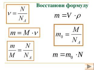 Восстанови формулу