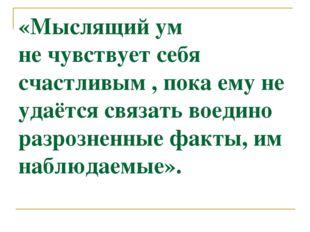 «Мыслящий ум не чувствует себя счастливым , пока ему не удаётся связать воеди