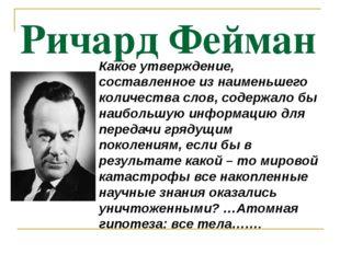 Ричард Фейман Какое утверждение, составленное из наименьшего количества слов,