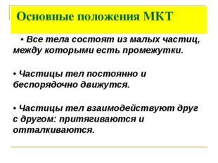 Основные положения МКТ • Все тела состоят из малых частиц, между которыми ес