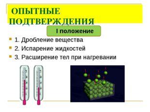 ОПЫТНЫЕ ПОДТВЕРЖДЕНИЯ I положение 1. Дробление вещества 2. Испарение жидкост