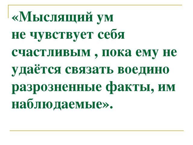 «Мыслящий ум не чувствует себя счастливым , пока ему не удаётся связать воеди...