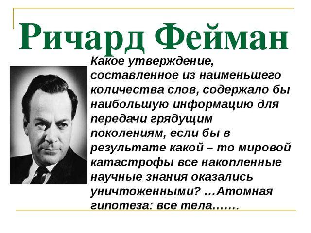Ричард Фейман Какое утверждение, составленное из наименьшего количества слов,...