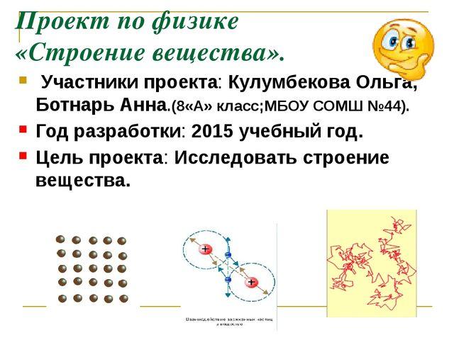 Проект по физике «Строение вещества». Участники проекта: Кулумбекова Ольга,...