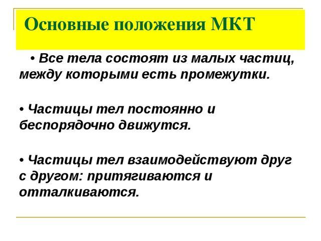 Основные положения МКТ • Все тела состоят из малых частиц, между которыми ес...
