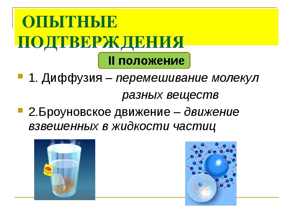 II положение 1. Диффузия – перемешивание молекул разных веществ 2.Броуновско...