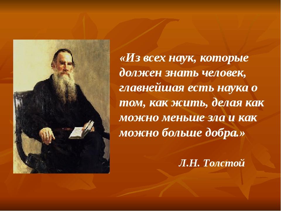 «Из всех наук, которые должен знать человек, главнейшая есть наука о том, ка...