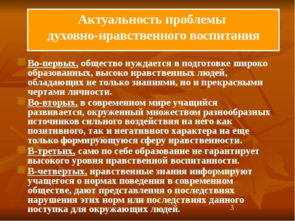 Актуальность проблемы духовно-нравственного воспитания Во-первых, общество н...
