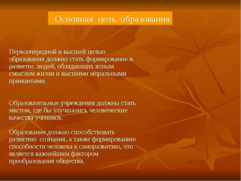 Основная цель образования Первоочередной и высшей целью образования должно с...